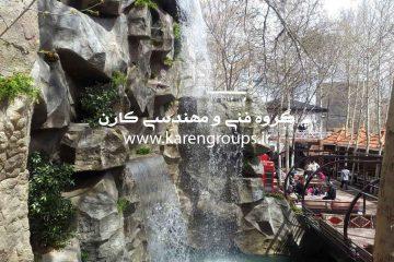 آبنمای صخره رستوران ارم شاندیز مشهد